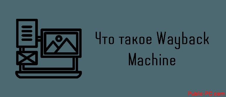 Что такое Wayback-Machine
