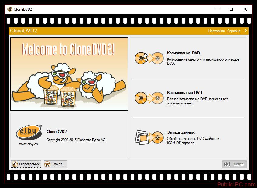 CloneDVD скачать бесплатно Клон DVD