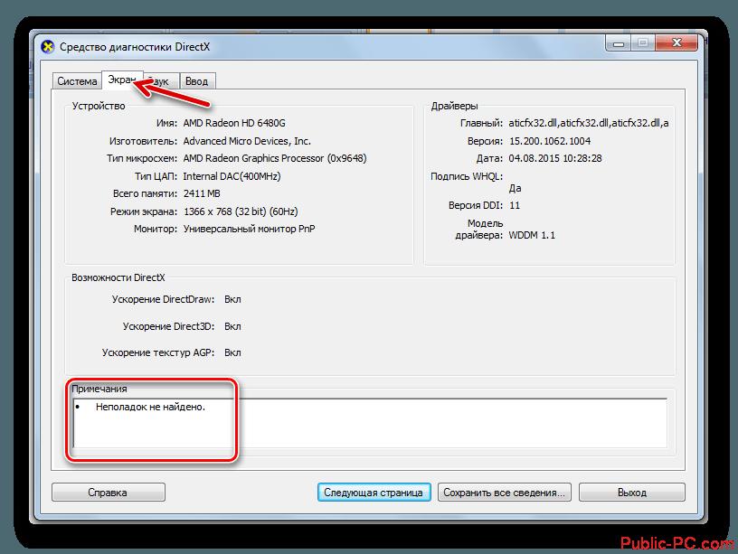 Диагностика видеокарты в DxDiag