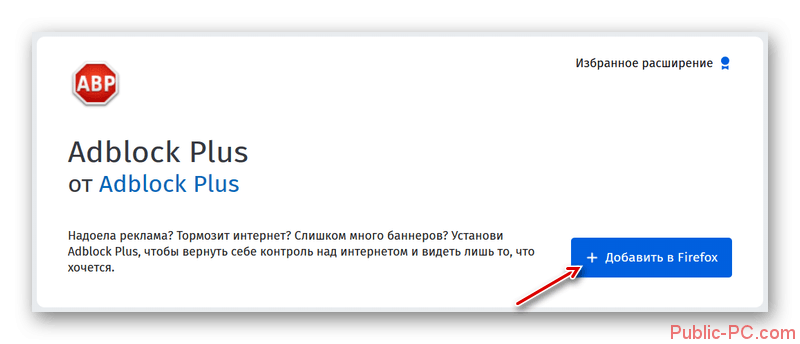 Добавление дополнений в Mozilla-Firefox