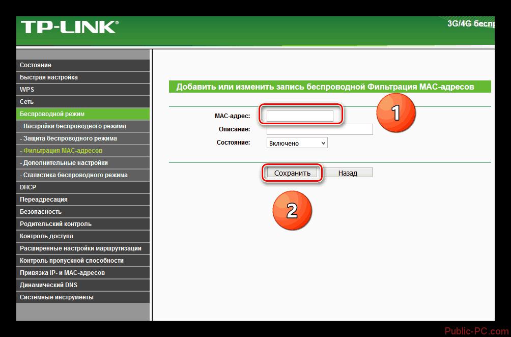 Добавление записи беспроводной фильтрации на роутере TP-Link