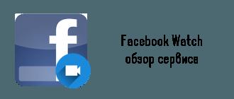 Facebook-Watch обзор сервиса