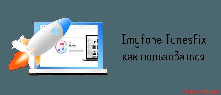 Imyfone-TunesFix как пользоваться