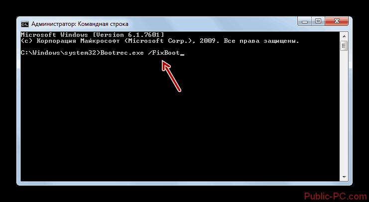 Использование утилиты Bootrec.exe с атрибутом FixBoot в Комадной строке в Windows-7