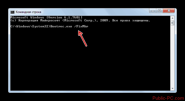 Использование утилиты Bootrec.exe с атрибутом FixMbr в Командой строке в Windows-7