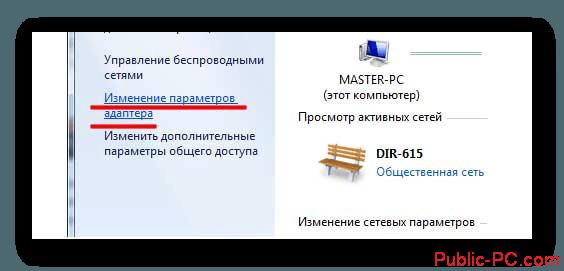 Изменение параметров адаптера