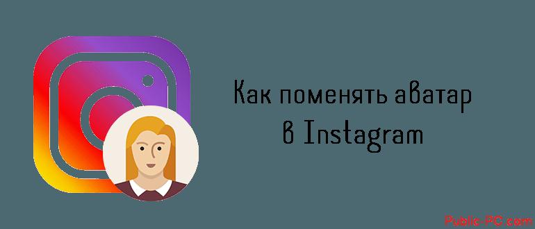 Как поменять аватар в Инстаграме