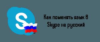 Как поменять язык в Skype на русский