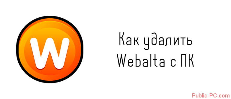 Как удалить Webalta с ПК