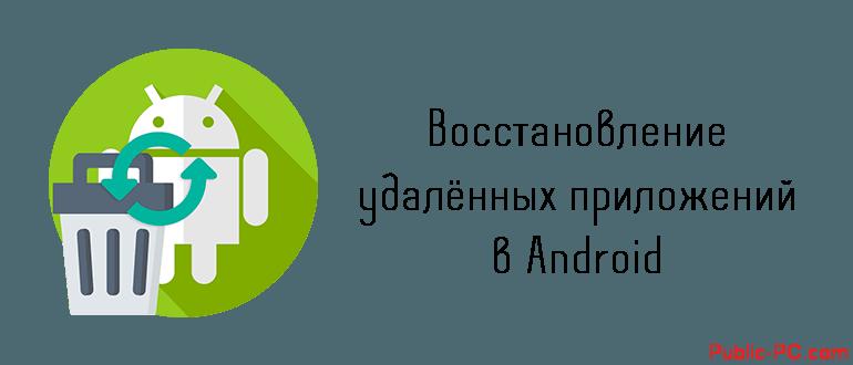 Как установить удалённое приложение на android