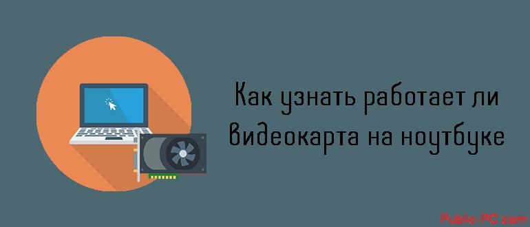 Как узнать работает ли видеокарта на ноутбуке