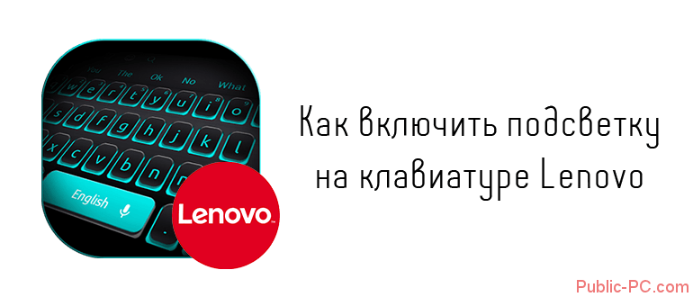 Как включить подсветку на клавиатуре Lenovo