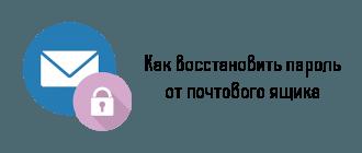 Как восстановить пароль от почтового ящика