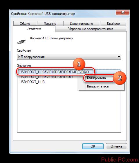 Копирование значения ИД оборудования во вкладке сведения в окошке свойств элемента в диспетчере устройств в Windows-7