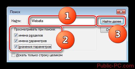 Настройка параметров поиска в системном реестре Windows-7