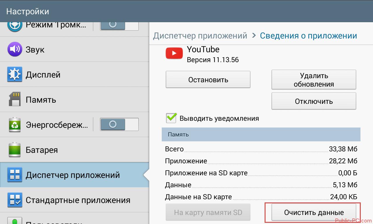 Очистка кэш-данных приложения YouTube