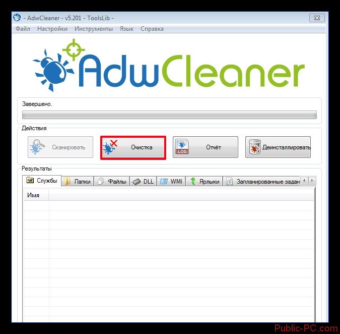 Очистка системы от рекламных вирусов программой AdwCleaner