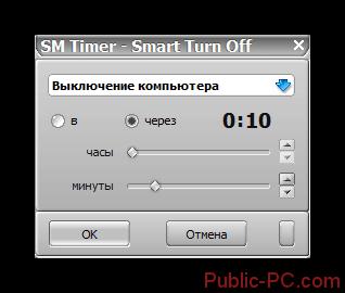 Окно приложения SM-Timer-Smart-Turn-Off