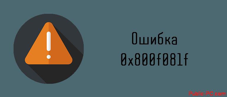 Ошибка 0x800f081f