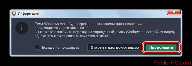 Отключение Windows-Aero в программе Movavi-Screen-Recorder