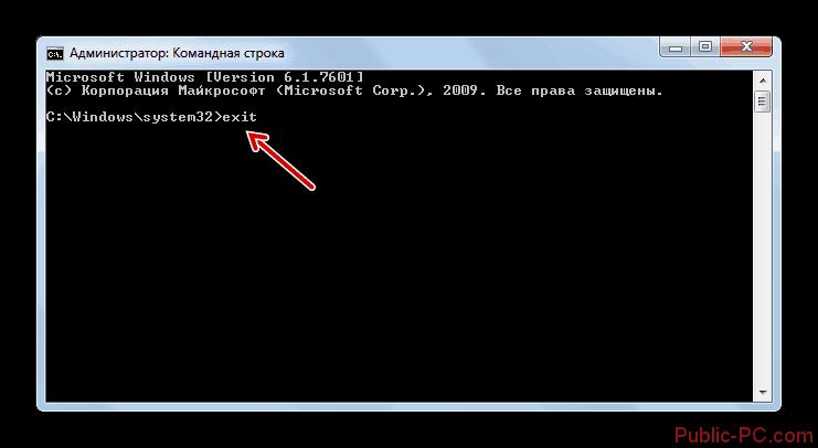 Отключение утилиты Bootrec.exe в Комадной строке в Windows-7