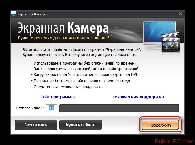 Переход к использованию пробной версии программы экранная камера