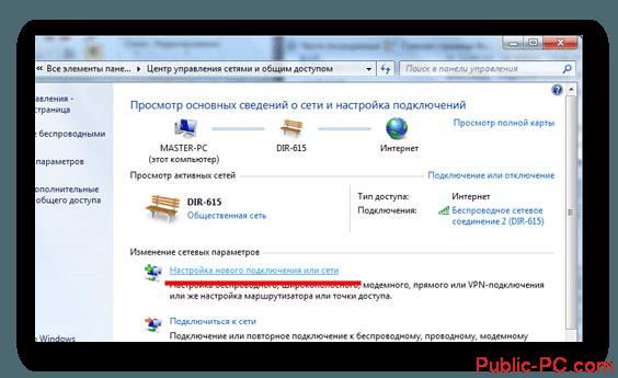 Переход к настройке нового подключения в Windows-7