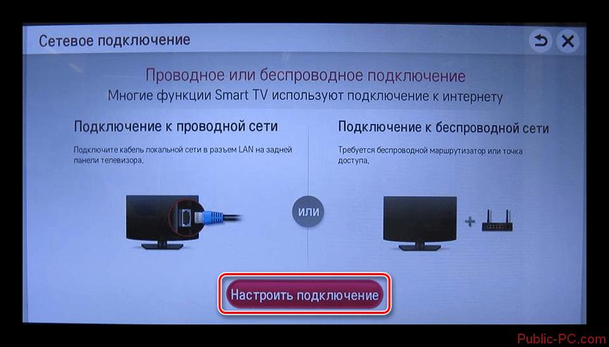 Переход к настройкам сетевого подключения на ТВ
