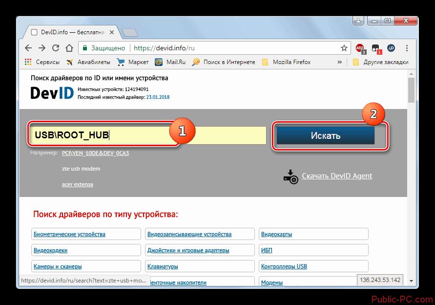 Переход к поиску драйвера для устройства на сервисе DevID через браузер в Windows-7