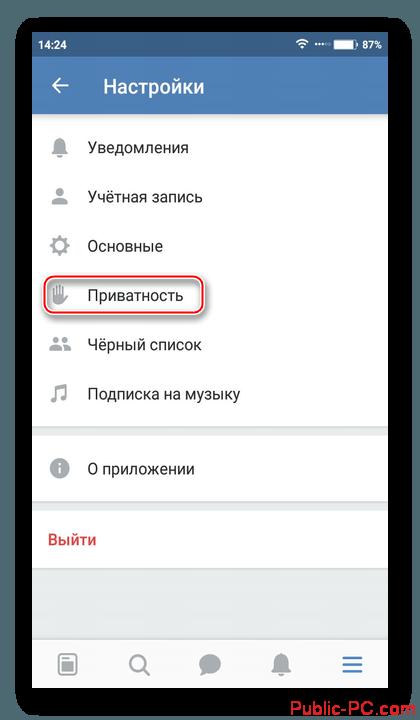 Переход в настройки приватности на мобильном Вконтакте