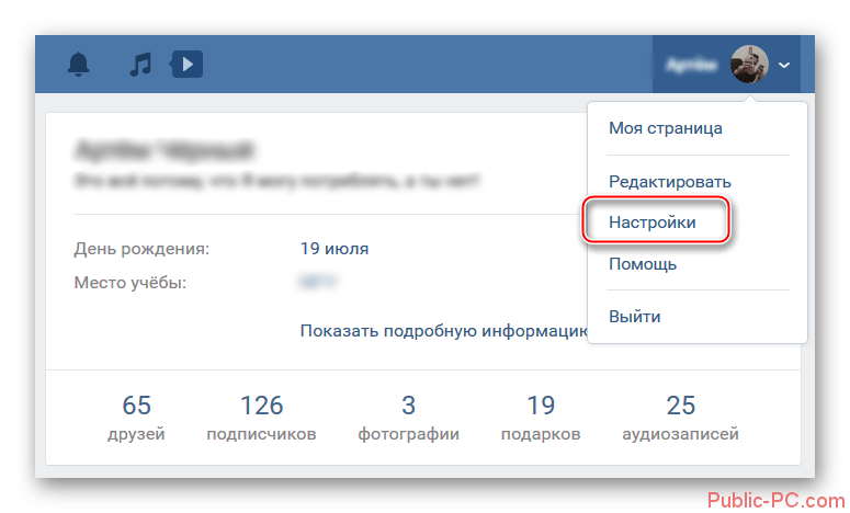 Переход в настройки профиля во Вконтакте