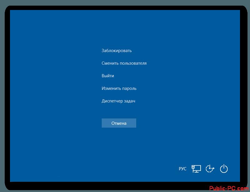 Перезагрузка компьютера из интерфейса Ctrl+Alt+Del