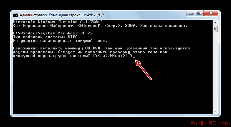 Планирование проверки жёсткого диска на наличие ошибок с последующим их исправлением после перезагрузки компьютера путём ввода команды в интерфейс командной строки в Windows-7