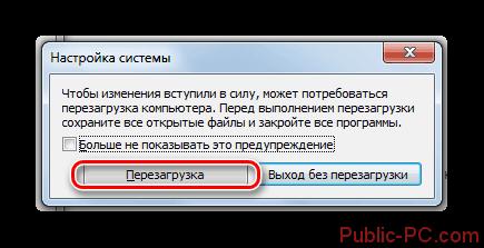 Подтверждение перезагрузки системы в диалоговом окне в Windows-7