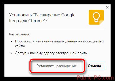 Подтверждение установки расширения в Google-Chrome