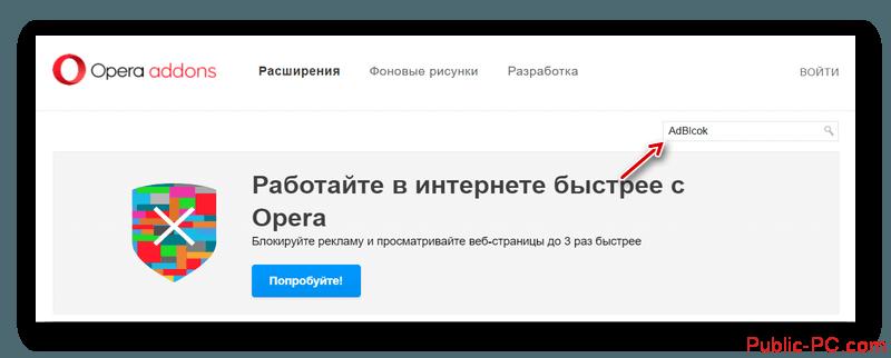 Поиск расширений для Opera