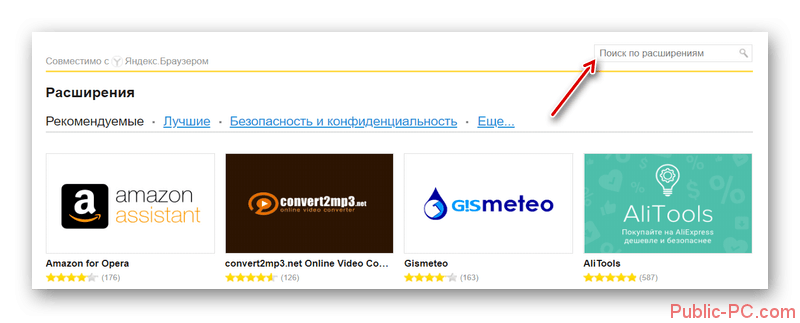 Поиск совместимых дополнений с браузером Яндекс