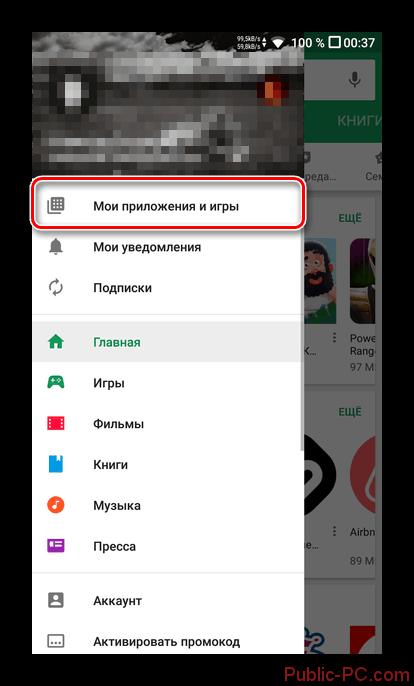 Пользовательское меню в мобильном приложении Play-Market