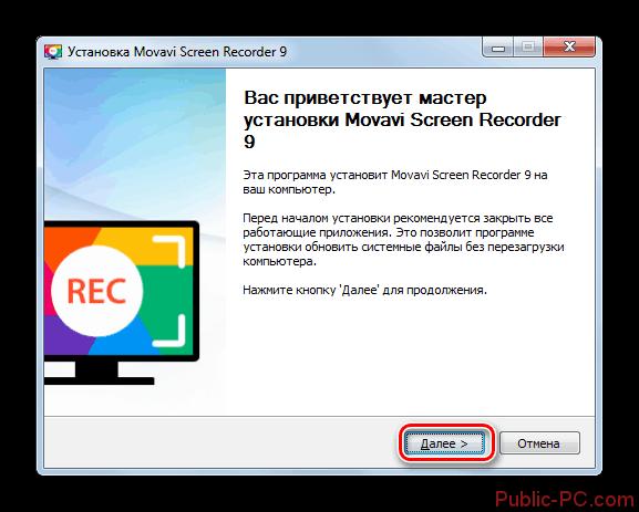 Приветственное окно мастера установки программы Movavi-Screen-Recorder
