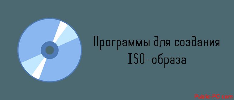 Программы для создания ISO-образа
