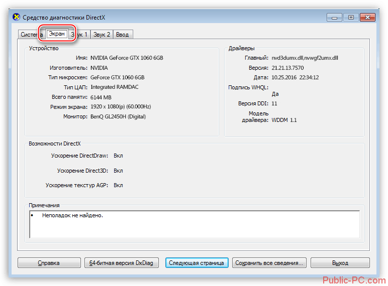 Просмотр краткой информации о графическом процессоре используя средство диагностики DirectX-Windows