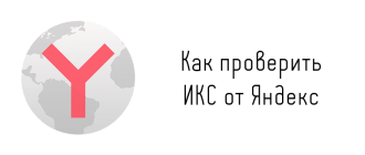 Проверка ИКС от Яндекс