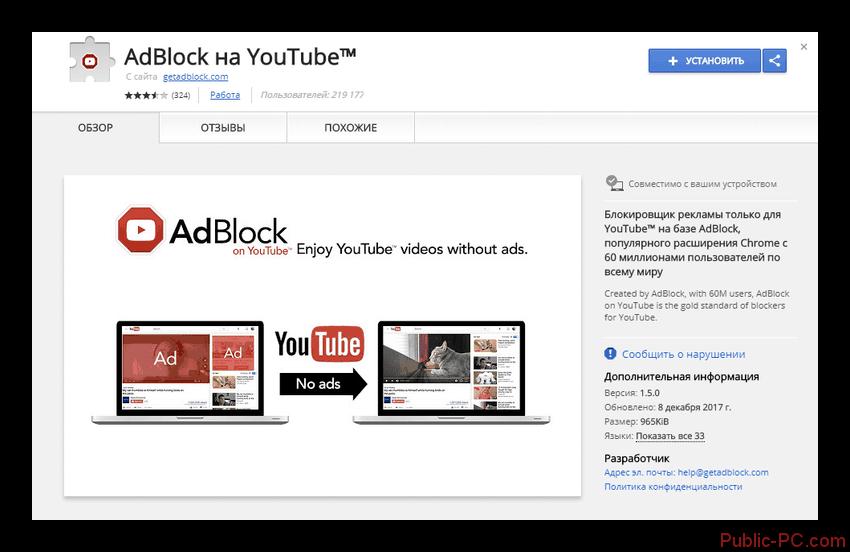 Расширение AdBlock на YouTube