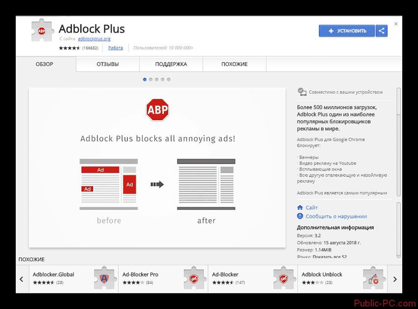 Расширение Adblock-Plus для браузеров