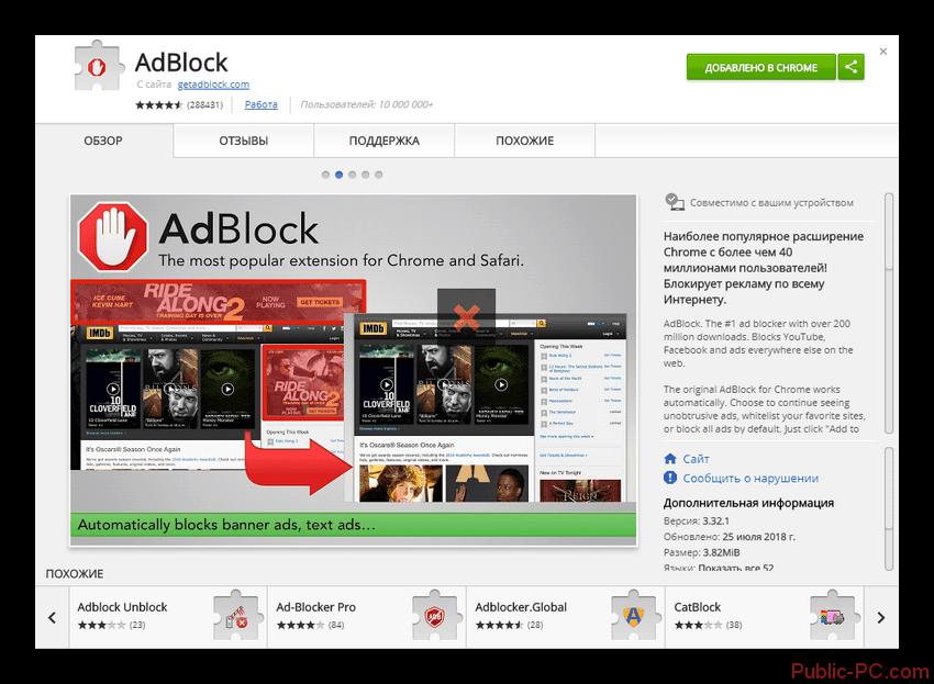 Рассширение Adblock для браузеров