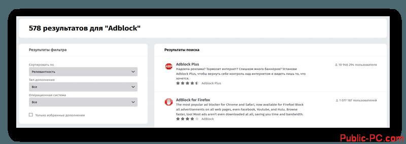 Результаты поиска дополнений в Mozilla-Firefox