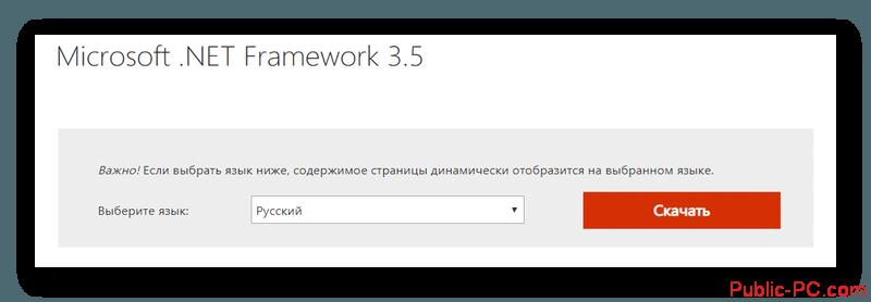 Скачивание библиотеки NET-Framework с сайта Microsoft