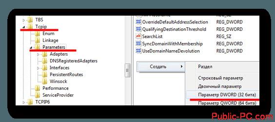 Создание нового параметра в реестре на Windows-7