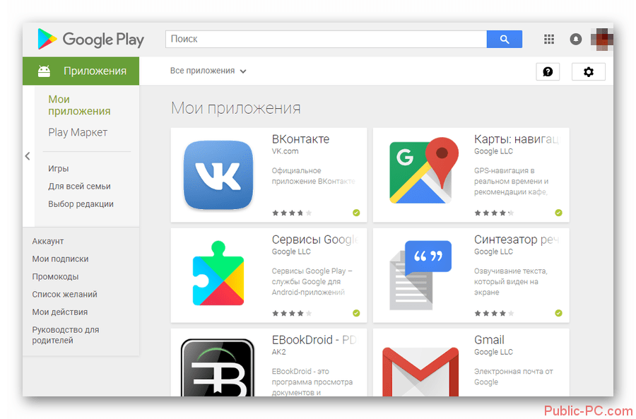 Список когда либо установленных приложений в Google-Play-Markete