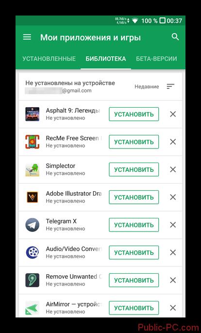 Список удалённых приложений в мобильном Google-Play